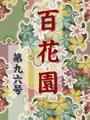 【96-100セット】落語・講談速記本