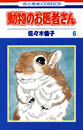 【6-10セット】動物のお医者さん