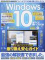 Windows 10をすぐに使いこなす本