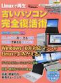 Linuxで再生古いパソコン完全復活術