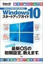 書籍と電子書籍のハイブリッド書店【honto】で買える「Windows10 スタートアップガイド(Windows 100%特別編集)」の画像です。価格は110円になります。