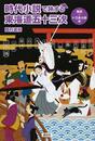 時代小説で旅する東海道五十三次