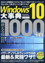 Windows 10大事典使える技1000+α
