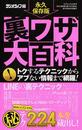 書籍と電子書籍のハイブリッド書店【honto】※旧オンライン書店bk1で買える「裏ワザ大百科」の画像です。価格は864円になります。