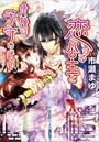 ルルル文庫 恋する公主と危険な子守り武官(ルルル文庫)