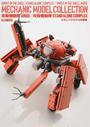 攻殻機動隊ARISE/攻殻機動隊STAND ALONE COMPLEXメカニックモデル作例集