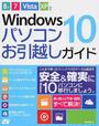 Windows 10パソコンお引越しガイド