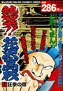 【6-10セット】熱笑!!花沢高校