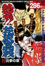 【26-30セット】熱笑!!花沢高校