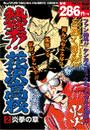【36-40セット】熱笑!!花沢高校