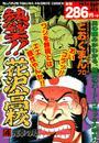 【66-70セット】熱笑!!花沢高校