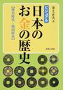 ビジュアル日本のお金の歴史