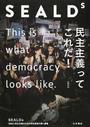 民主主義のはじめかた
