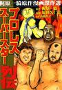 【1-5セット】プロレススーパースター列伝 ミル・マスカラス編
