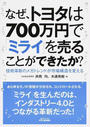 なぜ、トヨタは700万円で「ミライ」を売ることができたか?