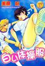 【1-5セット】白い体操服