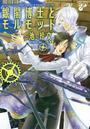 【1-5セット】銀閣博士とモルモット