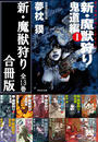 新・魔獣狩り(全13巻)合冊版