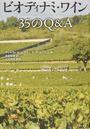 ビオディナミ・ワイン35のQ&A