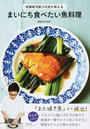老舗寿司屋三代目が教えるまいにち食べたい魚料理