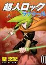 超人ロックラフラール(YKコミックス)