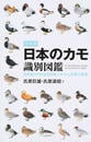 日本のカモ識別図鑑