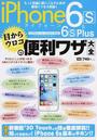 iPhone 6s & 6s Plus目からウロコの便利ワザ大全