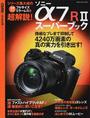 ソニーα7RⅡスーパーブック