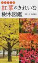 紅葉のきれいな樹木図鑑