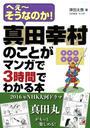 商品画像:真田幸村のことがマンガで3時間でわかる本