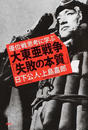 優位戦思考に学ぶ大東亜戦争「失敗の本質」