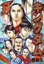 キングダム 40 (ヤングジャンプコミックス)