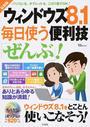 ウィンドウズ8.1毎日使う便利技「ぜんぶ」!