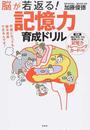 脳が若返る!記憶力育成ドリル