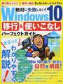 絶対に失敗しない!Windows 10移行&使いこなしパーフェクトガイド
