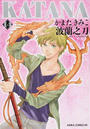KATANA (14)(仮) 波蘭之刀 (あすかコミックスDX)