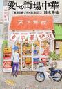 愛しの街場中華