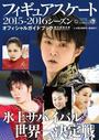 フィギュアスケート2015-2016シーズンオフィシャルガイドブック