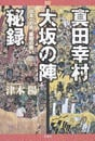 商品画像:真田幸村 大坂の陣秘録