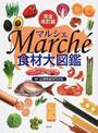 マルシェ食材大図鑑