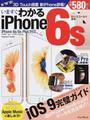 いますぐわかるiPhone 6s
