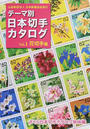 テーマ別日本切手カタログ