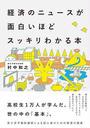 【期間限定価格】経済のニュースが面白いほどスッキリわかる本