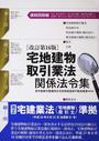 宅地建物取引業法関係法令集