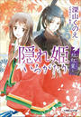 ルルル文庫 隠れ姫いろがたり -紅紅葉-(ルルル文庫)