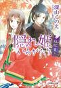 ルルル文庫 隠れ姫いろがたり -紅紅葉-(イラスト完全版)(ルルル文庫)