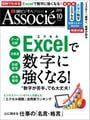 日経ビジネスアソシエ2015年10月号