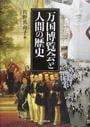 書籍と電子書籍のハイブリッド書店【honto】で買える「万国博覧会と人間の歴史」の画像です。価格は10,120円になります。