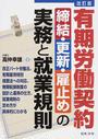 書籍と電子書籍のハイブリッド書店【honto】で買える「有期労働契約締結・更新・雇止めの実務と就業規則」の画像です。価格は2,310円になります。