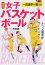 一流選手が教える女子バスケットボール